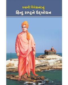 Hindu Rashtrane Udbodhan(હિંદુરાષ્ટ્રને ઉદબોધન)