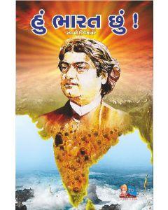 Hu Bharat Chhu(હું ભારત છું)