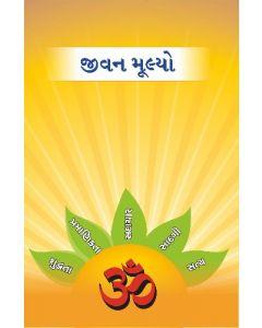 Jivan Mulyo(જીવન મૂલ્યો)