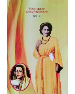 मैडम कामा , भगिनी निवेदिता