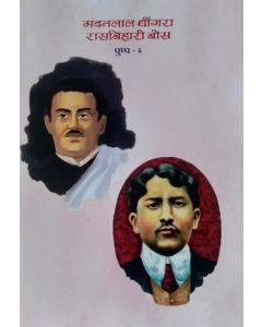 मदनलाल धींगरा , रास बिहारी बोस