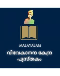 Yoga Book (Malayalam)