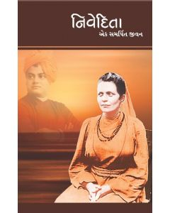 Nivedita Ek Samaroit Jeevan(નિવેદિતા એક_સમર્પિત_જીવન)