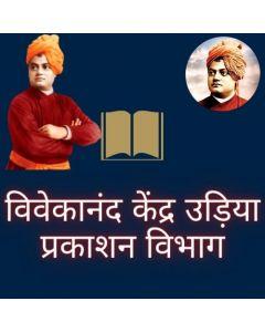 Swami Bibekanandanka Drustire Dharma(ସ୍ୱାମୀ ବିବେକାନନ୍ଦଙ୍କ ଦୃଷ୍ଚିରେ ଧର୍ମ)