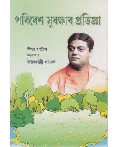 Parivesh Surakshar Pratijna