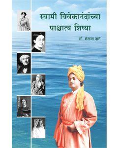 Swami Vivekanadanchya Paashchatya Shishyaa (स्वामीविवेकानंदाच्या पाश्च्यात्त्य शिष्या)