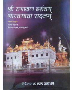 रामायण दर्शनम् भारत सदनम्