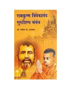 Ramkrishna, Vivekanand Gurushishya Nare