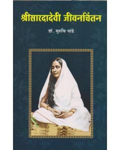 Shri Saradadevi Jeevan Chintan (श्रीसारदादेवी जीवनचिंतन)