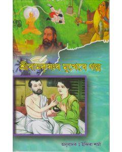 Sri Ramkrishnar Mukhar Galpa