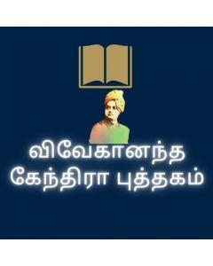 Thannai Arinthu Inbamura (தன்னை அறிந்து இன்பமுற)