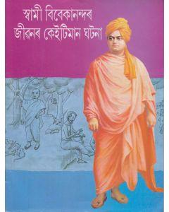 Swami Vivekanandar Jivanar Keitiman Ghatana