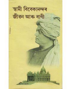 Swami Vivekanandar Jeevan Aru Vani