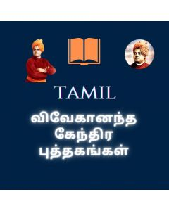 Life and Message of swami Vivekananda - Tamil