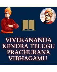 Swami Vivekananduni Jeevithamlo Sannivesalu(స్వామి వివేకానందుని జీవితంలో సన్నివేశాలు)