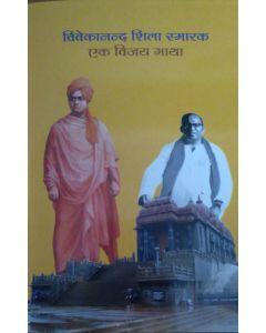 विवेकानन्द शिला स्मारक - एक विजय गाथा