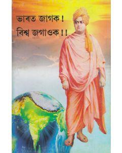 Bharat Jagak Viswa Jagaok