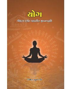 Yoga : Ekatma Darshan Aadharit Jeevan Darshan(યોગ : એકાત્મ દર્શન આધારિત જીવન દર્શન)