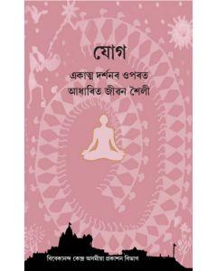 Yoga Ekatma Darshanar Oparat Adharita Jeevan Shaili