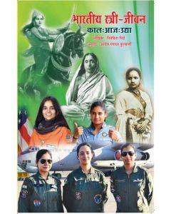 भारतीय स्त्री जीवन - काल, आज, उद्या