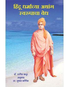 Hindu Dharmachya Athaang Swarupacha Vedh (हिंदू धर्माच्या अथांग स्वरूपाचा वेध)