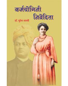 Karmayogini Bhagini Nivedita (कार्मायोगिनी भगिनी निवेदिता)