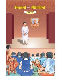 Mitranno aani Maitrininno Bhag 2 (मित्रानो आणि मैत्रिणिनो भाग २)