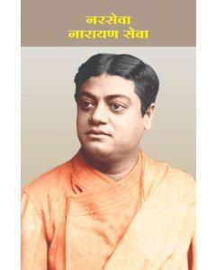 Narseva Narayan Seva (नरसेवा नारायण सेवा)