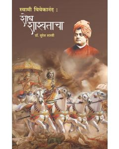 Shodh Shashwatacha (शोध शाश्वताचा)