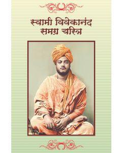 स्वामी विवेकान्द समग्र चरित्र (A Comparehensive Biography of Swami Vivekananda in Marathi)