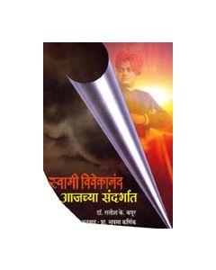 Ajachya Sandarbhat Swami Vivekananda