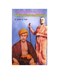 Don Yodhhye Sanyasi Swami Vivekanada and Swami Dayananda Sarswati