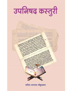 Upanishad Kasturi (उपनिषद कस्तुरी)