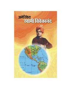 Americet Swami Vivekananda (अमेरिकेत स्वामी विवेकानंद)
