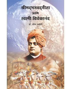 Shrimad Bhagvath Geeta Ani Swami Vivekananda (श्रीमदभगवदगीता आणि स्वामी विवेकानंद)