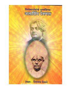 Vivekanandanche Paramshishya Alasing Perumal (विवेकानंदांचे परमशिष्य अलासिंगा पेरूमल)