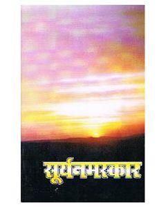Surya Namaskar (सूर्यनमस्कार)