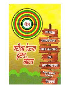 Pariksh Deu Hasat Khelat (परीक्षा देऊ हसत खेळत)