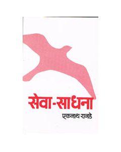 Seva Sadhana (सेवा साधना)
