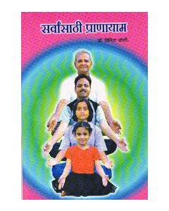 Sarwansathi Pranayam (सर्वांसाठी प्राणायाम)