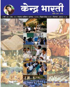 कॆन्द्र भारती (हिन्दी मासिक पत्रिका)