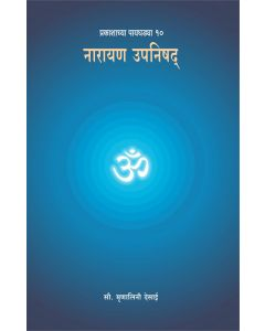 Narayan Upnishad(नारायण उपनिषद)