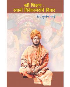 Stri Shikshan: Swami Vivekanadache vichar (स्त्री शिक्षण स्वामी विवेकानादाचे विचार)