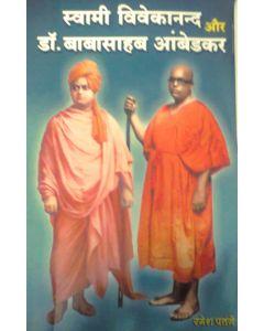 स्वामी विवेकानन्द और डॉ. बाबासाहेब आंबेडकर (Swami Vivekananda Aur Dr. Babasaheb Amedakar)