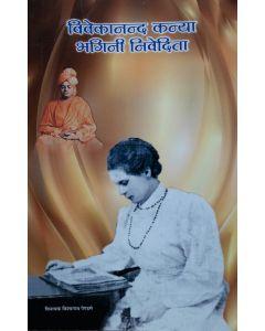 विवेकानंद कन्या भगिनी निवेदिता