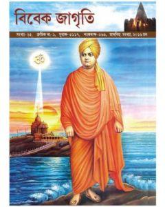 Vivek Jagriti - Thought Provoking Magazine